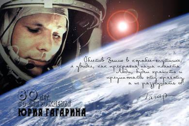 Юрий Гагарин. К 80-летию со дня рождения