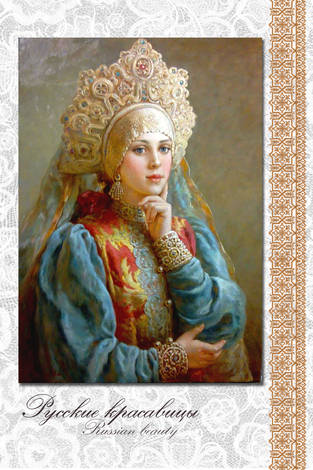 Царевна в золотой короне