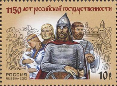 1150 лет Российской государственности