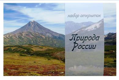 Набор «Природа России»