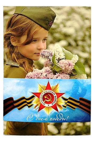 Набор «День Победы»