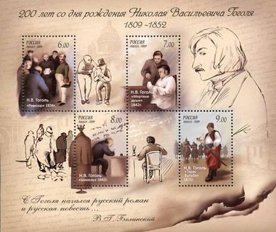 200 лет со дня рождения Н.В. Гоголя