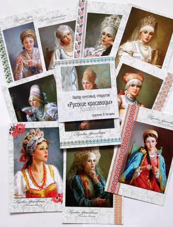 Набор «Русские красавицы»