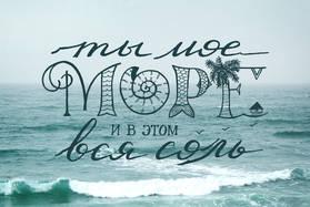 Ты мое море