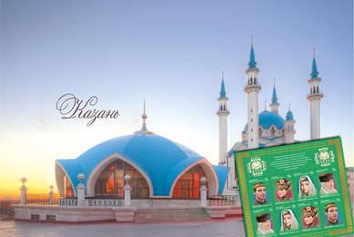 Комплект «Республика Татарстан» (открытка+марка)