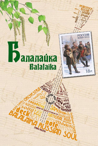 Набор «Балалайка» (открытка+марка)